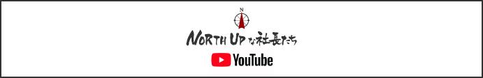 NORTH UPな社長たち
